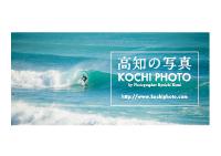 kochiphoto1